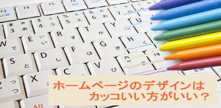 カッコイイデザインのホームページ